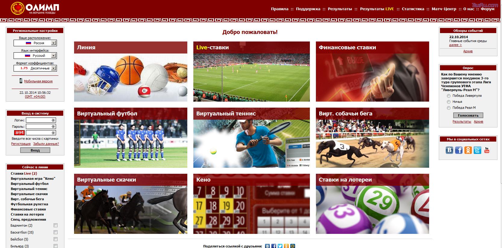 Футбол олимпе на в виртуальный ставки