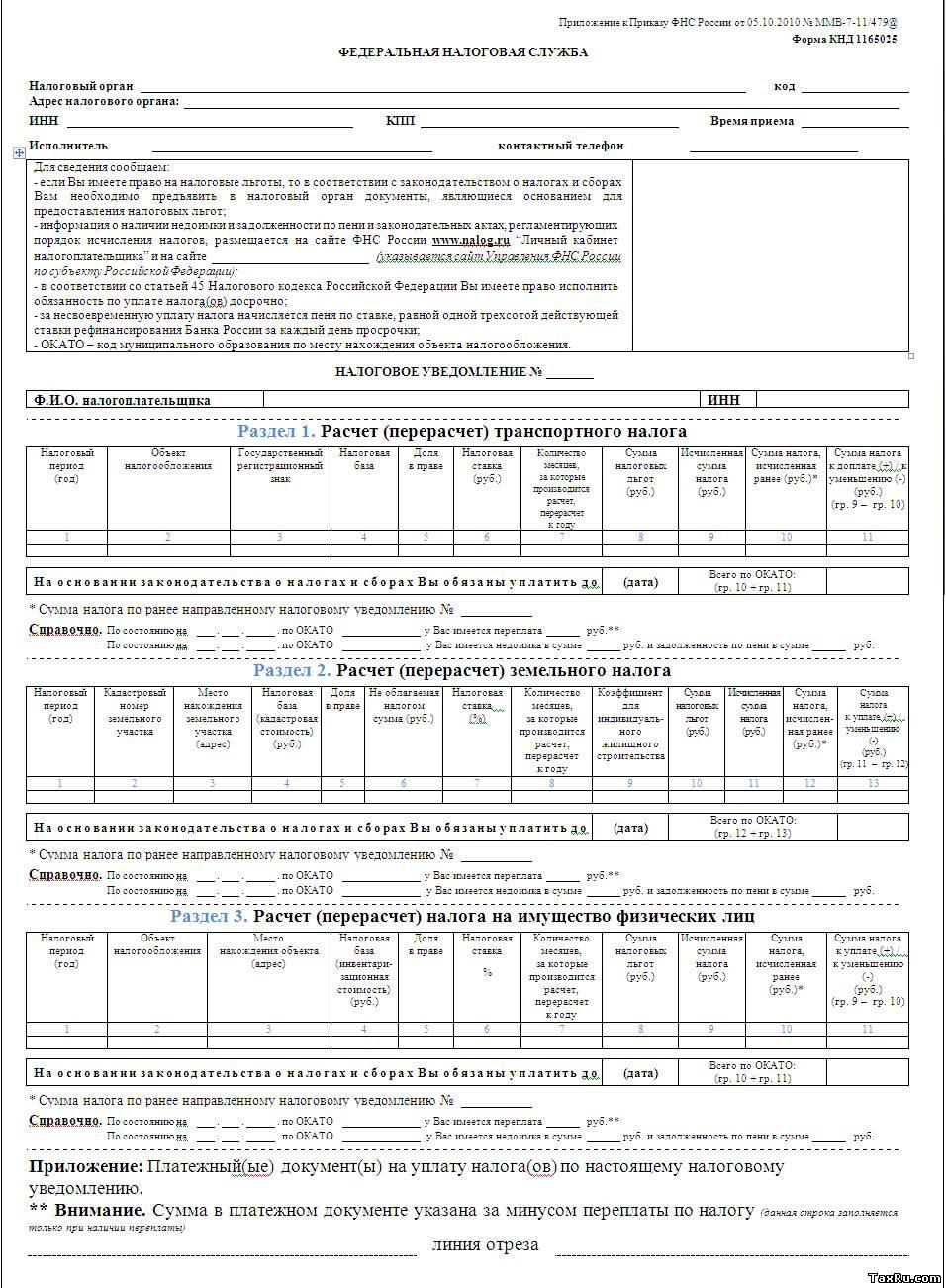 Начисление трансортного налога с даты покупки или с даты регистрации чем Олвин